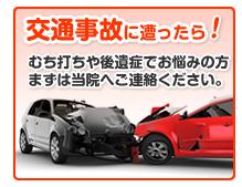 交通事故に遭ったら!むち打ちや後遺症でお悩みの方まずは当院へご連絡下さい。