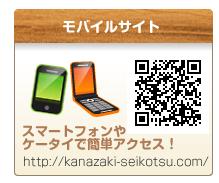 モバイルサイト スマートフォンやケータイで簡単アクセス