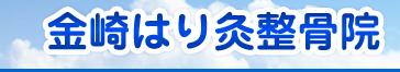札幌市北区あいの里 金崎はり灸整骨院